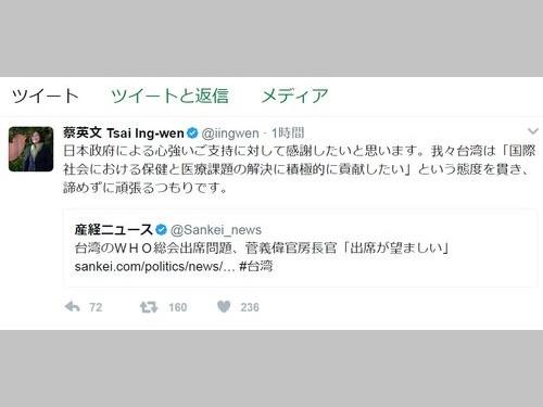 蔡英文総統、日本政府に謝意 台湾のWHO総会参加に対する支持表明受け