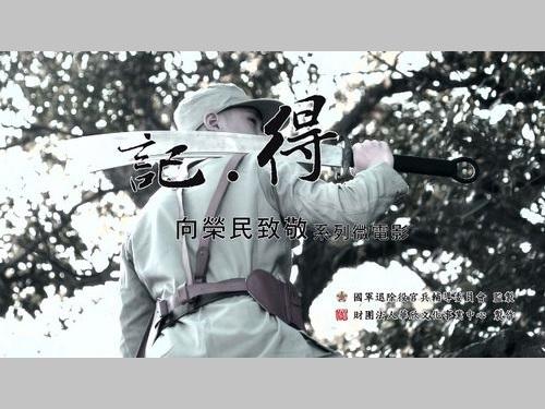 退輔会ウェブサイトより
