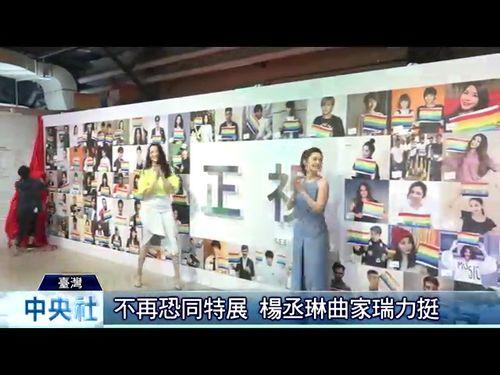 アーメイら115人がLGBTにエール  特別展でチャリティーCD販売も/台湾