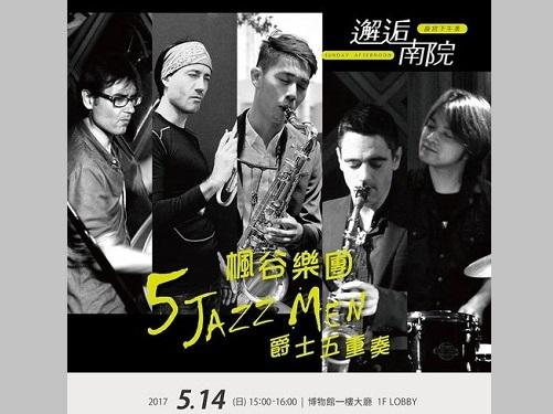 故宮南院で沖縄三線のパフォーマンス 世界各国の音楽による饗宴/台湾