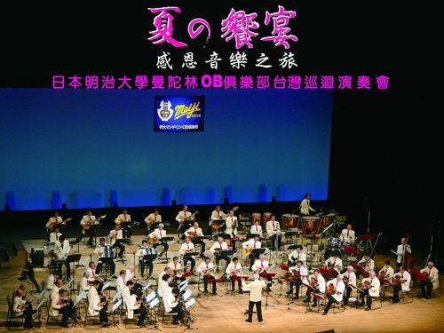 日本の大学OB団体がマンドリンの演奏披露へ 台湾への感謝伝える