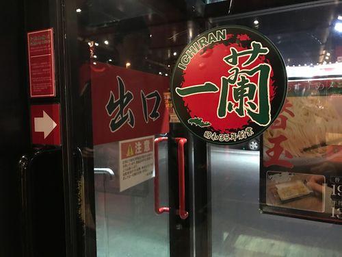 台湾で人気の日本のラーメン 6月には「一蘭」がオープン