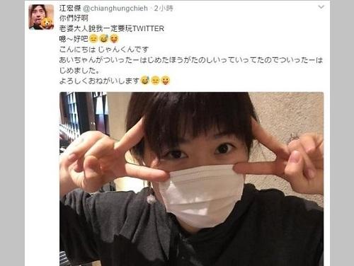 福原愛夫妻、ツイッター開始 夫の江宏傑に「日本語頑張って」/台湾
