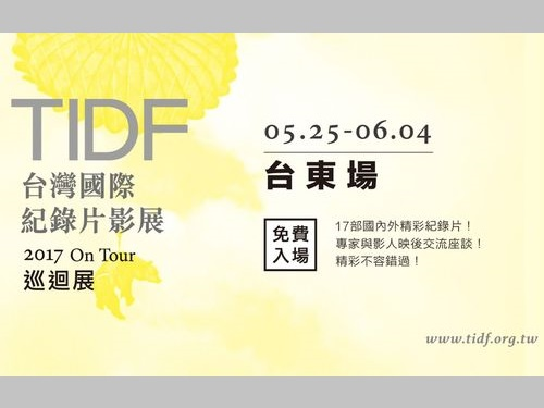 ドキュメンタリー映画祭巡回展、最終会場の台東へ 17本を無料上映/台湾