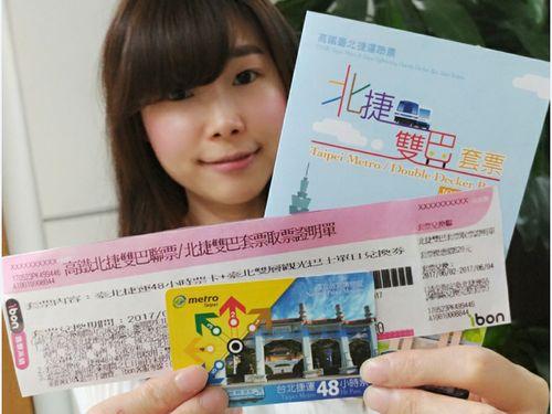 台湾新幹線・台北メトロ・2階建てバスが協力 セット券来月1日発売
