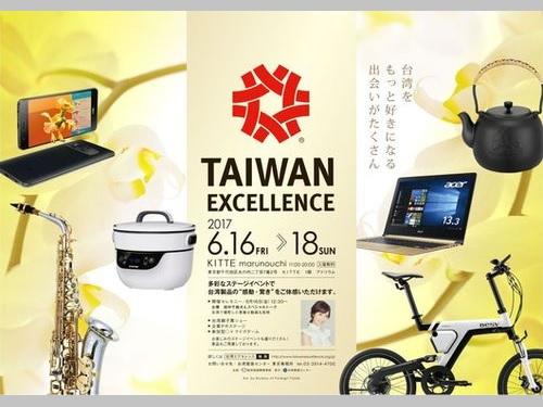台湾の選りすぐりブランドを一堂に展示 東京で体感イベント16日から