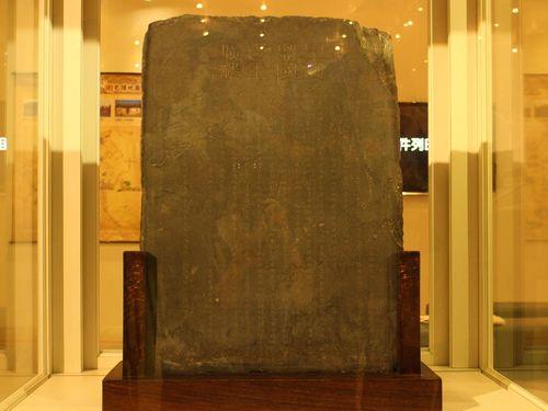 国宝、南明・魯王の墓誌が金門に約60年ぶりの里帰り/台湾