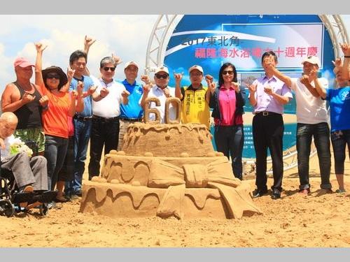 福隆海水浴場が60周年 ユニークな趣向で還暦祝い/台湾