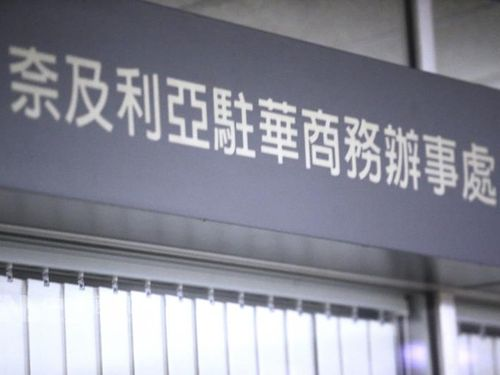 外交部、在台ナイジェリア公館の台北撤退を要求=台湾代表処の封鎖受け