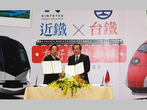 台湾鉄道、近鉄と友好協定締結  相互誘客狙う