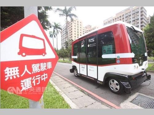 台湾大学で無人自動運転バス試乗会  公共交通機関への応用も