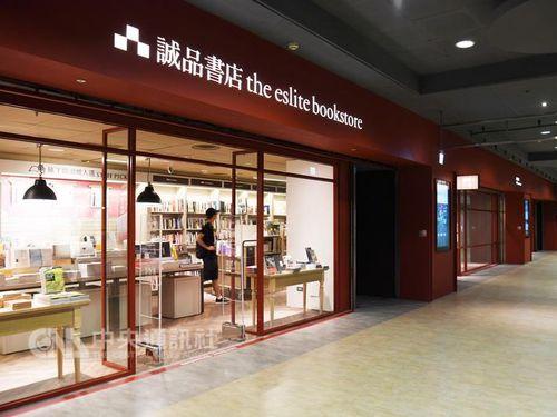 台北・中山駅地下の書店街がリニューアル  台湾最長の書店街に