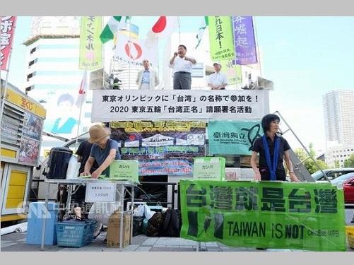 「台湾」名義での東京五輪出場を  親台派の団体、池袋で署名活動
