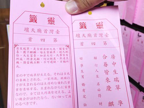 台南の一部寺廟、おみくじに日本語表記追加  観光客に配慮/台湾