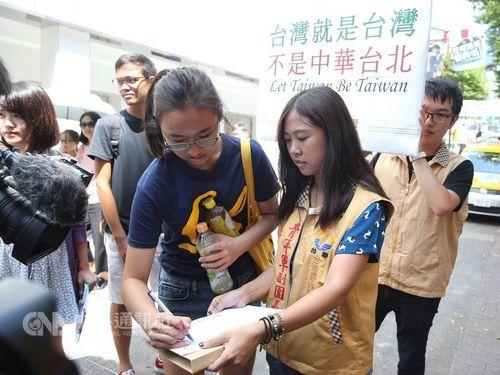 「台湾」名義での東京五輪出場を訴える署名活動 台北でも