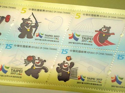 台北ユニバの記念切手発売 目打ちに聖火をデザイン/台湾