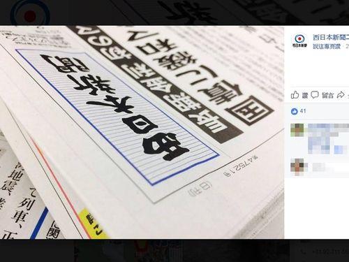 西日本新聞の台北支局長、交通事故で死亡/台湾