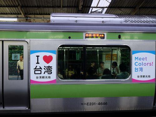 山手線に「アイラブ台湾」 ラッピング列車で秋冬の観光を誘致