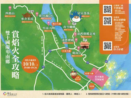 国慶節の花火、今年は台東で 観光復興ねらう/台湾
