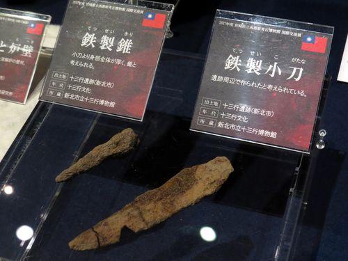 十三行博物館提供