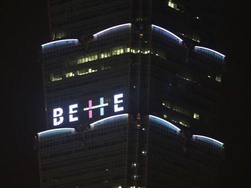 台北101、国旗色でライトアップ  国慶節祝う/台湾