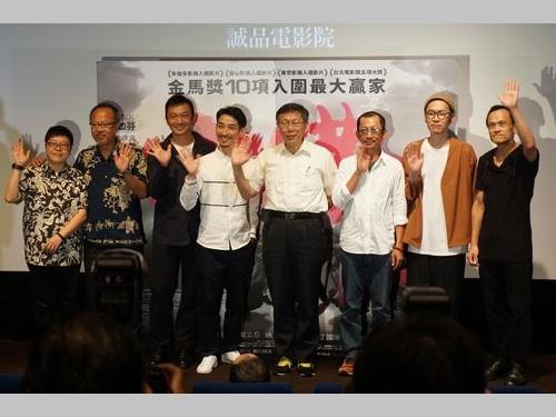 「大仏+」台北プレミアに出席する柯文哲市長(右から4人目)
