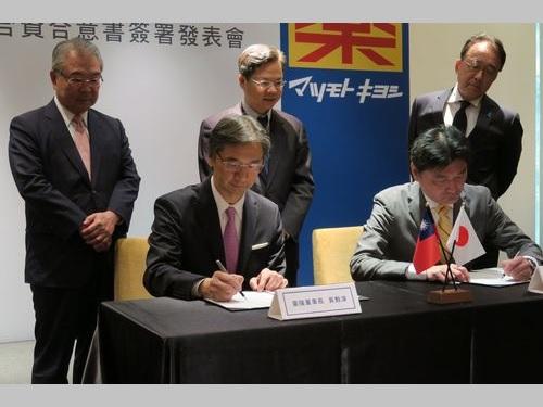 台北市内で13日行われた台湾の台隆工業とマツモトキヨシHDによる合弁合意書締結式の模様