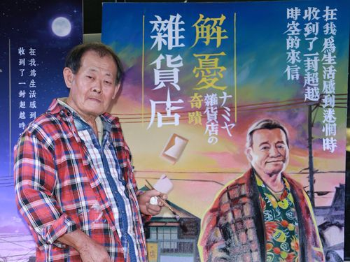 台湾屈指の映画看板絵師 「ナミヤ雑貨店の奇蹟」手描きポスターを披露