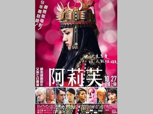 台湾映画の主演俳優、先住民スタイルの衣装で観客魅了=東京国際映画祭