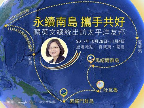 蔡総統の太平洋3カ国歴訪  「堅実外交」を宣揚/台湾