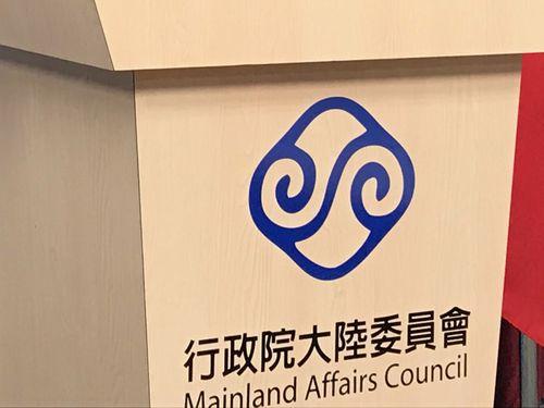 中国共産党入党希望の台湾人留学生、2人に  「影響なし」=大陸委