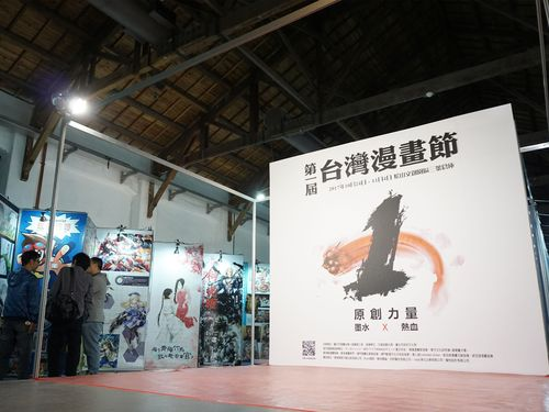 台湾漫画フェス閉幕  ベテランから新人まで  オリジナル作品の魅力伝える