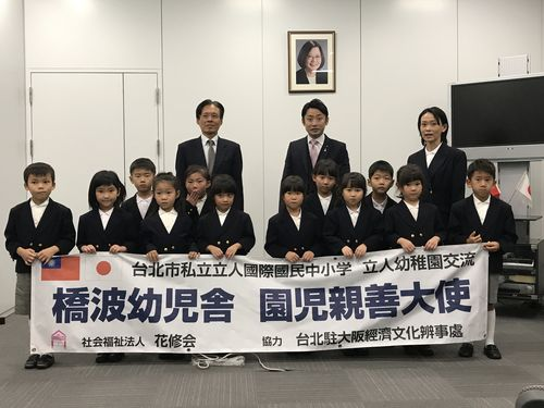 大阪の幼稚園児、駐大阪公館を訪問 覚えた中国語を披露/台湾