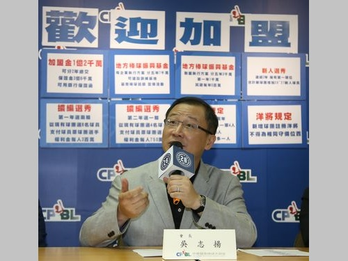 CPBLの呉志揚会長