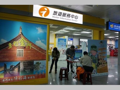 離島・金門、高評価のインフォメーションサービスをPR/台湾