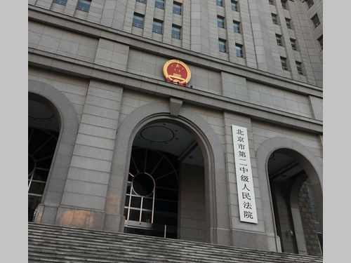 北京市第二中級人民法院