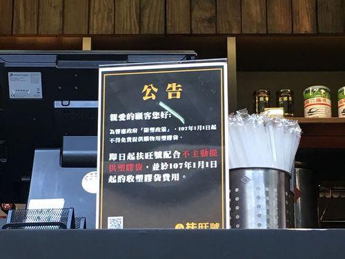 レジ袋削減政策、来年元日から拡大 ドリンク店での配布制限で約9億枚減少へ/台湾