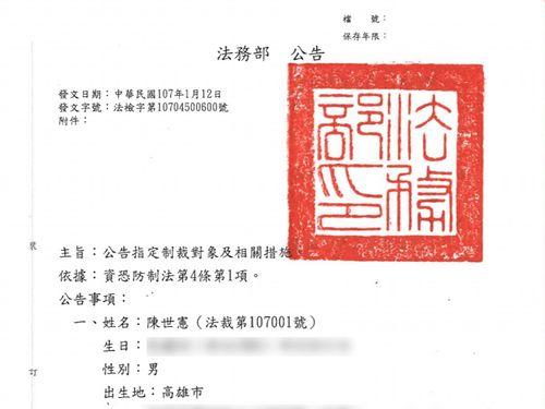 制裁の対象と内容を告知する文書=法務部提供