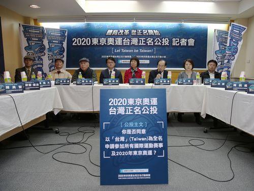 「台湾」代表で東京五輪出場を  市民団体が公民投票推進へ