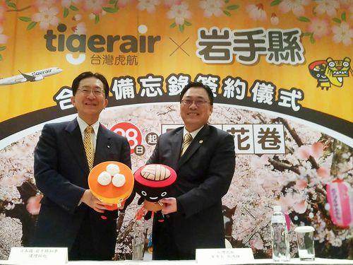 タイガーエア台湾、岩手県と覚書  定期便就航実現に向け協力