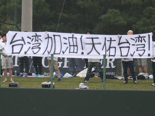 ラミゴとロッテが交流戦  震災復興願う「台湾加油」の横断幕と募金活動も