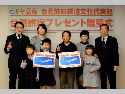 台湾旅行プレゼント贈呈式に出席する謝長廷・駐日代表(右)