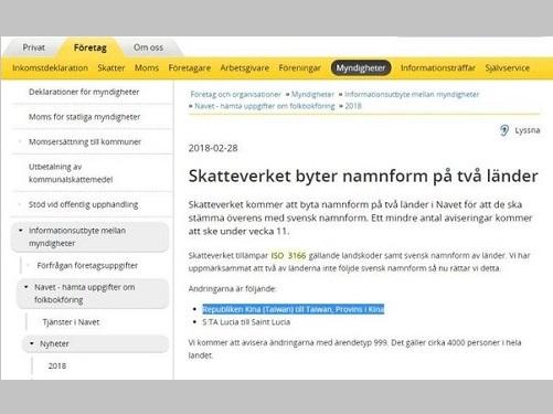 スウェーデン税務署の公式サイトより