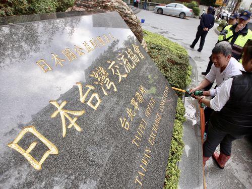 赤いペンキがかけられ、その後、洗浄された日本台湾交流協会の入口にある石碑
