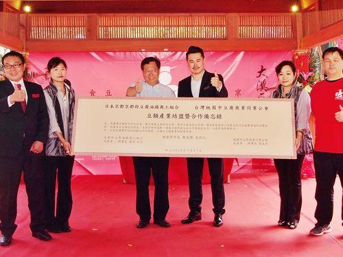 日台の豆腐業者団体が豆類産業の連携に向けた覚書に調印