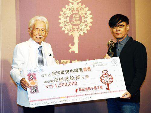 「新台湾和平基金会」の辜寛敏董事長(左)からトロフィーなどを贈られる柯宗明さん