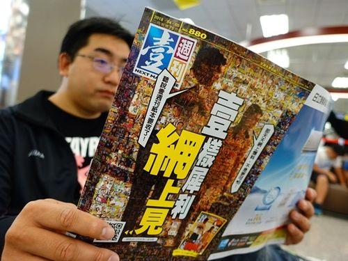 「壱週刊」4月4日発行号