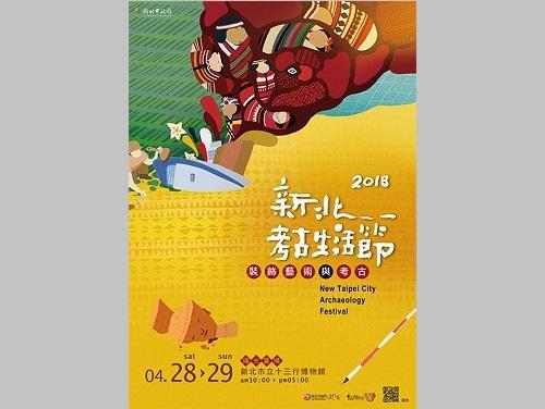 日本の博物館ら5施設、古代のものづくりを台湾に紹介=新北市でイベント