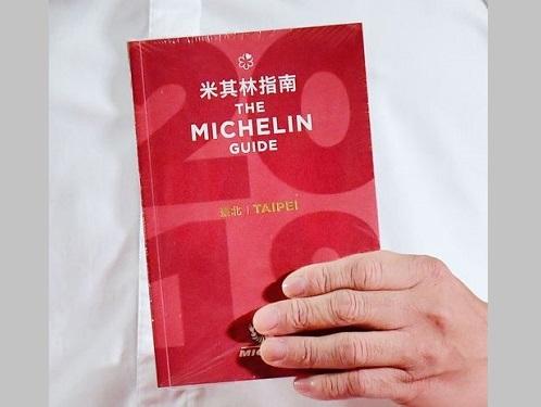 台北の飲食店や宿泊施設を紹介する「ミシュランガイド台北2018」