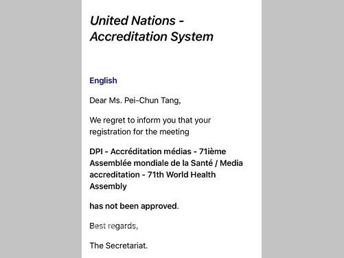 国連欧洲本部に却下された中央社の取材申請